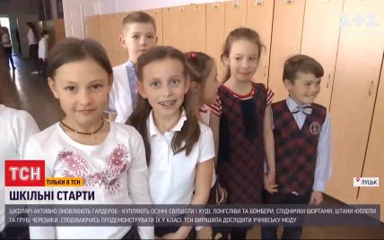 """""""Шкільні старти"""": до школи в ботах та світшотах - що дозволено носити українським учням"""
