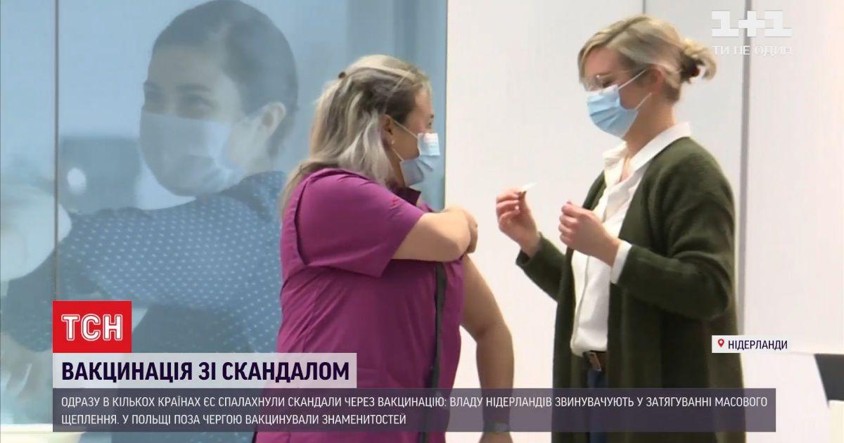 Почему некоторые страны попали в скандалы из-за вакцинации от коронавируса