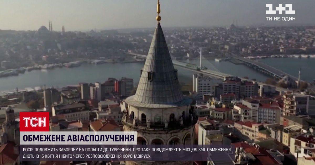 Новини світу: Кремль відсьогодні подовжить заборону на польоти до Туреччини