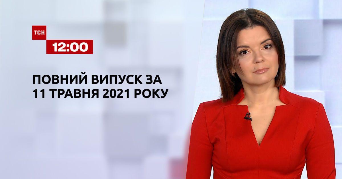 Новини України та світу | Випуск ТСН.12:00 за 11 травня 2021 року (повна версія)
