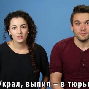 Украл, выпил – в тюрьму. Юзери регочуть через відео із американцями, які говорять російською