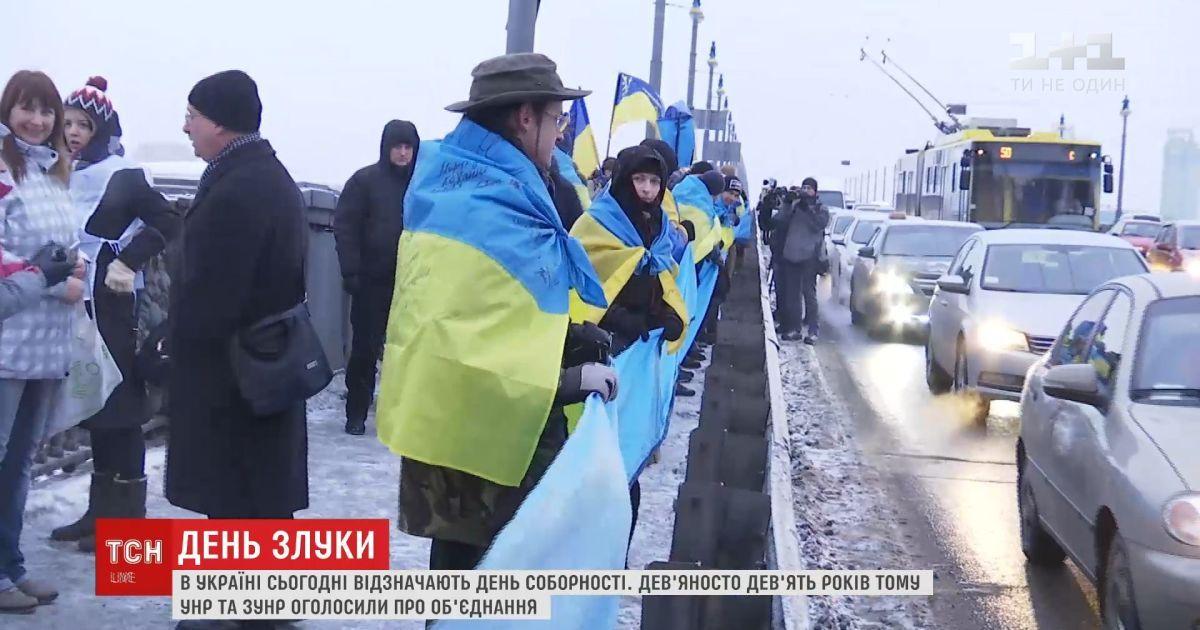 У Києві відзначають День соборності з кілометровим стягом та відкриттям унікальної виставки