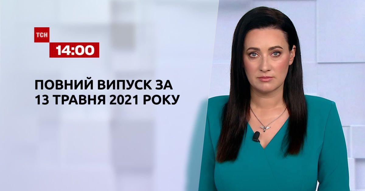Новости Украины и мира онлайн | Выпуск ТСН.14:00 за 13 мая 2021 года (полная версия)