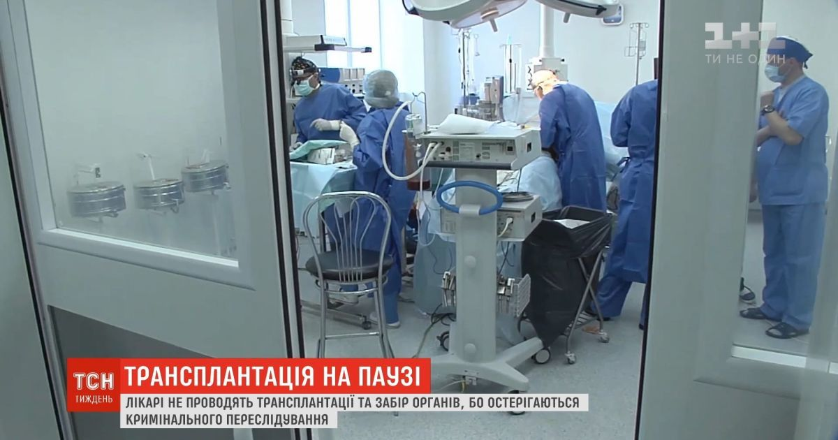 Трансплантація в Україні: коли запрацює нова система та чого бояться лікарі