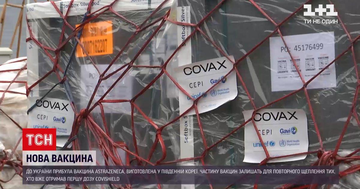 Новини України: хто отримає укол від коронавірусу вакциною AstraZeneca