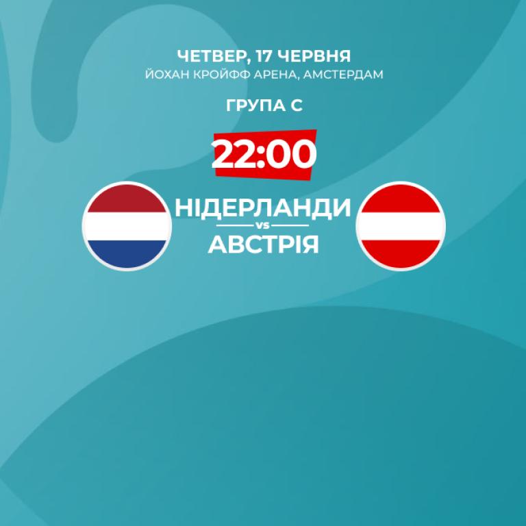 Нідерланди - Австрія - 2:0 Онлайн-трансляція матчу Євро-2020