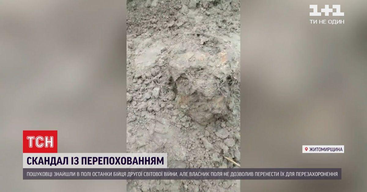 Искателям в Житомирской области не позволили перезахоронить останки бойца Второй мировой