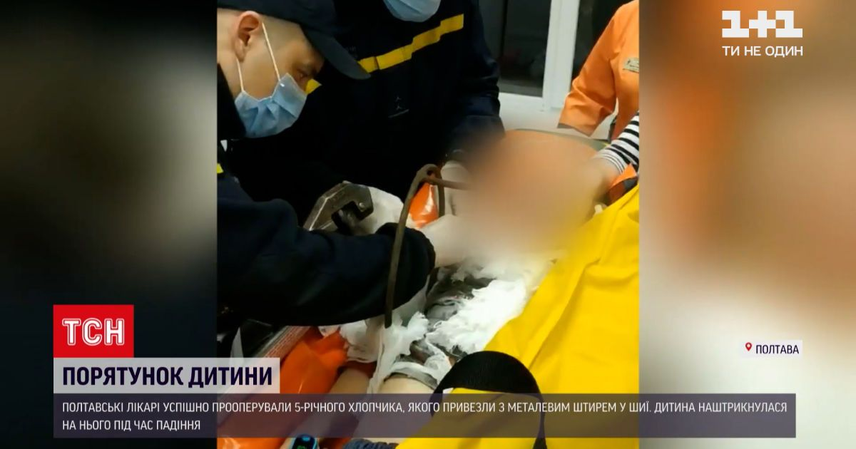 Новини України: у Полтаві п'ятирічного хлопчика наскрізь простромив проіржавілий штир