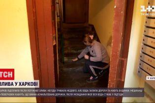 Новости Украины: виновными в подтоплении подъездов в Харькове могут быть коммунальщики