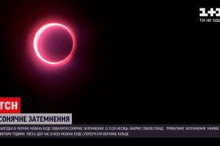 Новини України: сонячне затемнення очікується о 13:26 за київським часом
