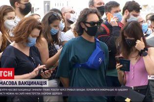 Новости Украины: в столичный центр массовой вакцинации пришло много людей