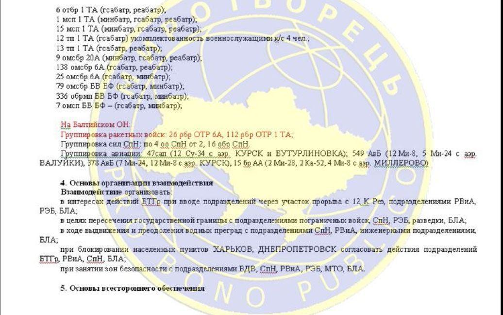 Путин планирует захватить Левобережную Украину / © Центр «Миротворец»