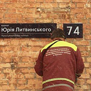 У Києві більше не буде вулиці Російської