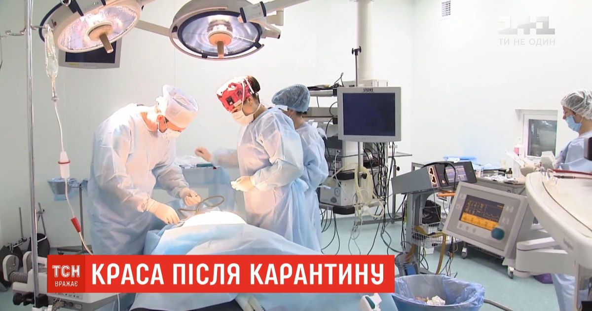 Красота после карантина: к врачам массово обращаются с желанием сделать липосакцию