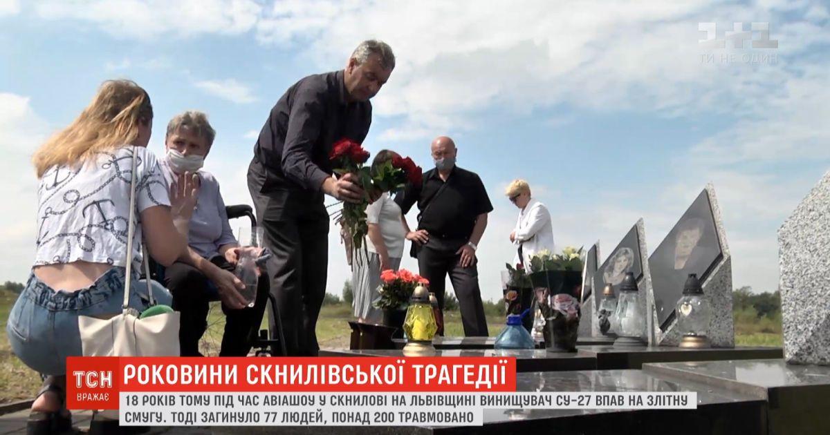 18 годовщина Скниловской трагедии: во Львовской области почтили память погибших
