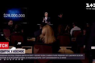 Новини світу: невідомий покупець за 28 мільйонів доларів полетить на орбіту із Джеффом Безосом