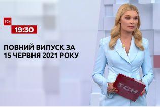 Новости Украины и мира | Выпуск ТСН.16:45 за 15 июня 2021 года (полная версия)