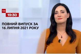Новини України та світу | Випуск ТСН.19:30 за 16 липня 2021 року (повна версія)