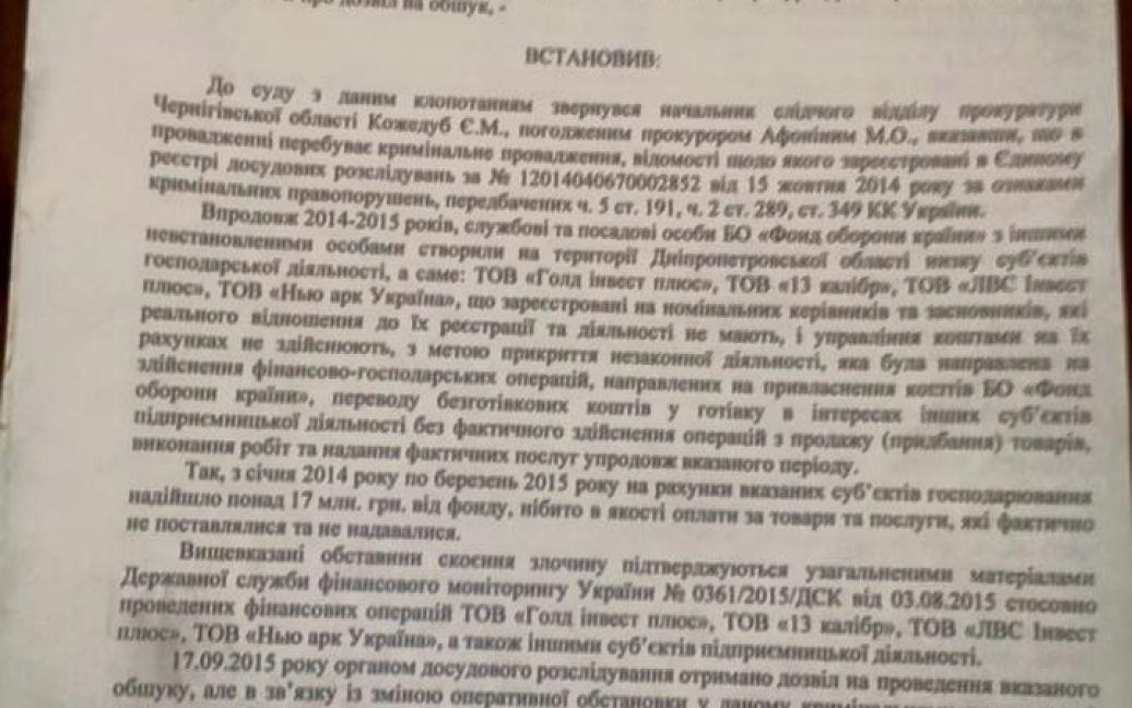 Определения суда относительно обысков в Днепропетровске / © Ольга Павловська/ТСН