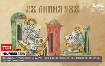 Хрещення Київської Русі: де і коли Володимир Великий здійснив масовий обряд