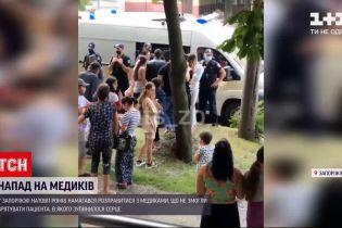 Новини України: у Запоріжжі роми звинуватили медиків у смерті родича і ледь не вчинили самосуд