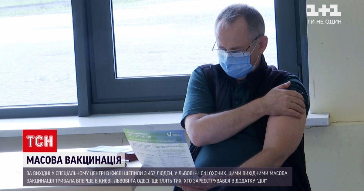 Коронавірус в Україні: захворюваність йде на спад, на вихідних розпочали масову вакцинацію