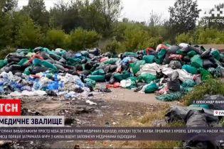 Новини України: у Сумах виявили величезне звалище медичних відходів