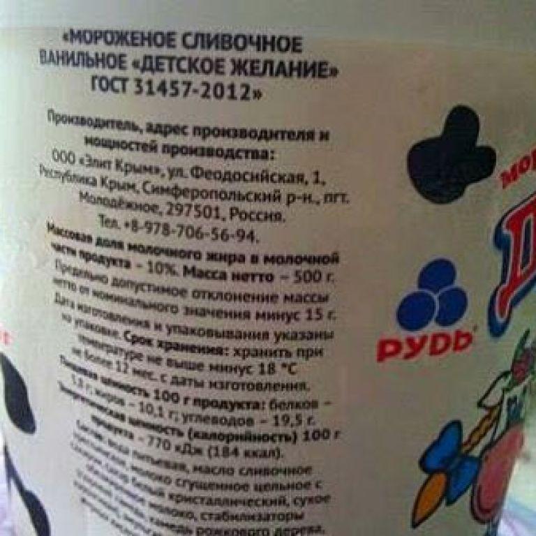"""Украинцы возмутились, что бренд украинского мороженого """"признал"""" Крым российским"""
