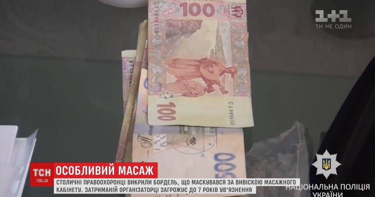 Правоохоронці викрили у центрі Києва бордель