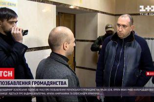 Новости Украины: Зеленский подписал указ, которым лишил гражданства трех контрабандистов