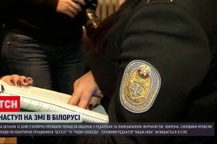 Новини світу: у Білорусі за 10 днів провели понад 60 обшуків у редакціях та помешканнях журналістів