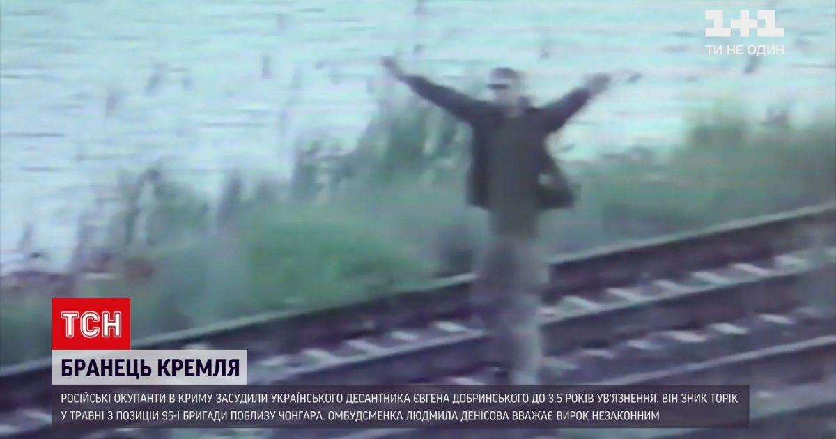 Новости мира: в Крыму российские оккупанты сфабриковали дело против украинского десантника