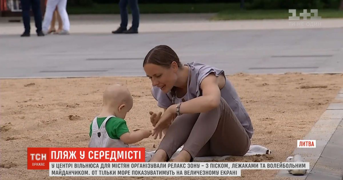 В Вильнюсе организовали летнюю релакс-зону для горожан