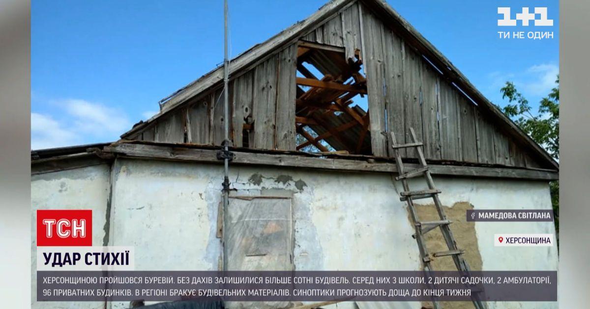 Новини України: що відбувається в Херсонській області після потужного буревію