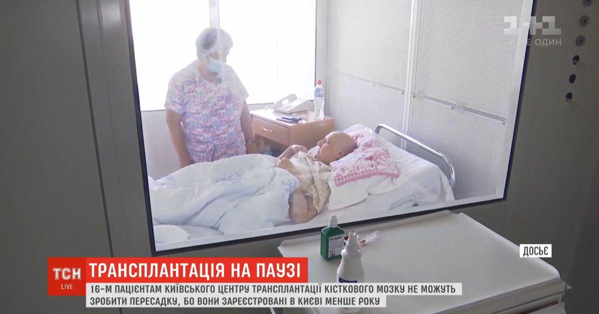 16 пациентам Киевского центра трансплантации костного мозга не могут провести пересадку