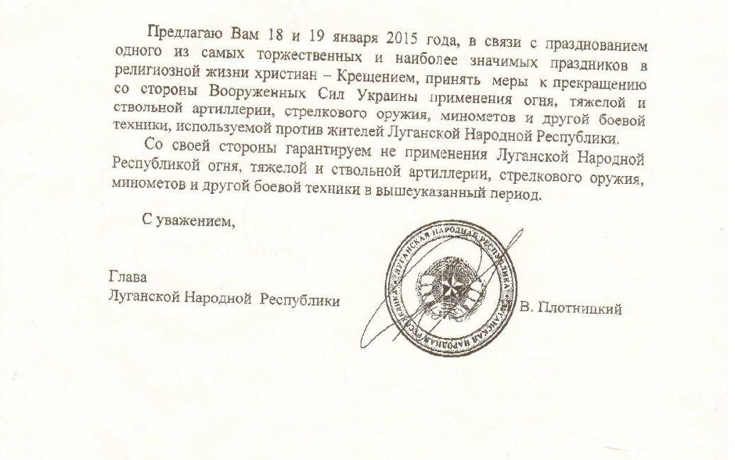 Запит Плотницького щодо припинення вогню на Луганщині / © moskal.in.ua