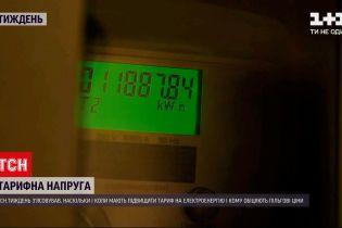 Новини тижня: наскільки і коли підвищать тариф на електроенергію, і кому обіцяють пільгові ціни