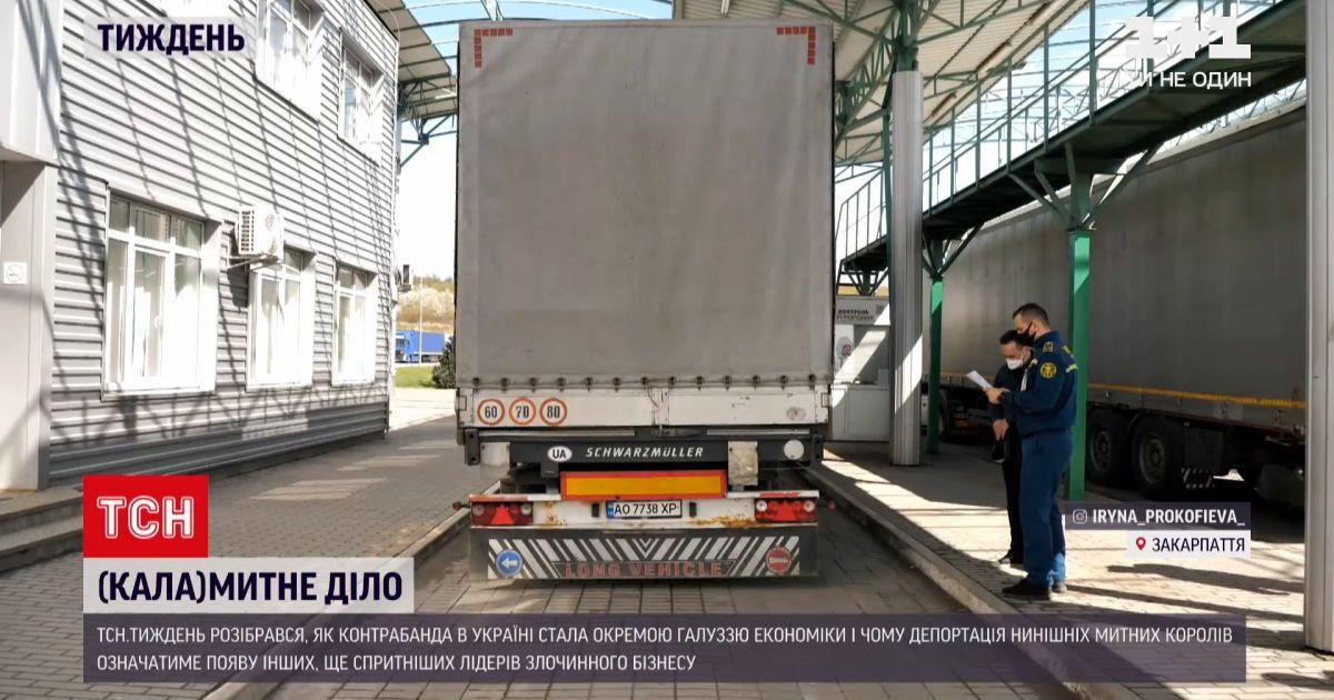 Новости недели: почему решение властей сделать контрабанду криминалом может похоронить украинский бюджет