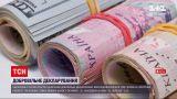 Новости Украины: легализация доходов украинцев - стартует однократное добровольное декларирование