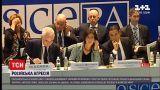 Новости мира: ОБСЕ поддержала инициированную Украиной резолюцию относительно действий России