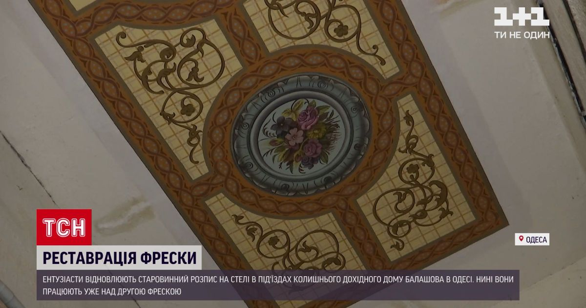 Новини України: в одеському будинку відновлюють старовинний розпис стелі