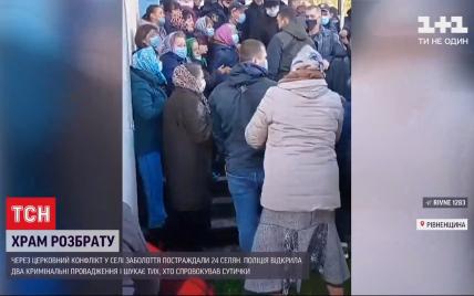 В Ровенской области 24 человека пострадали в результате церковного конфликта