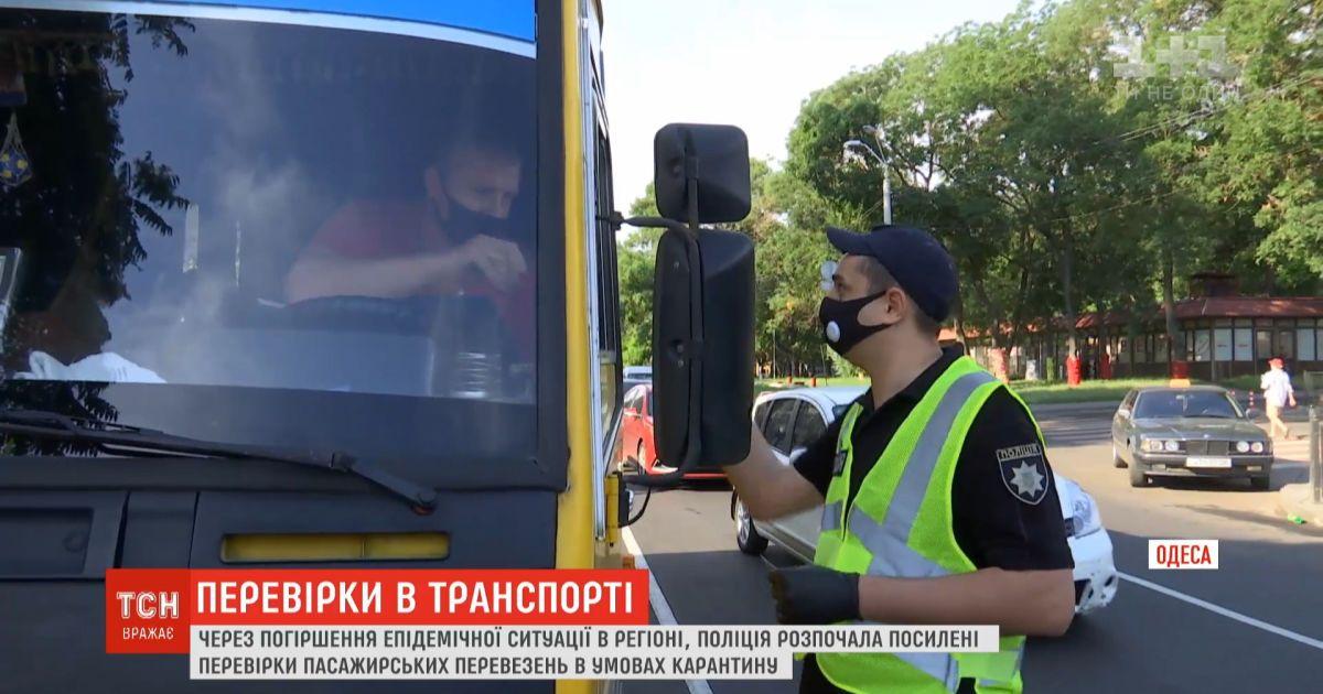 В Одессе со скандалами штрафуют водителей маршруток за несоблюдение правил карантина