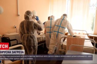 Новости Украины: чиновники планируют начать подготовку к четвертой волны коронавируса