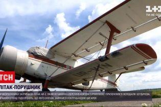 Новини України: прикордонники затримали АН-2, який двічі незаконно перетнув кордон країни