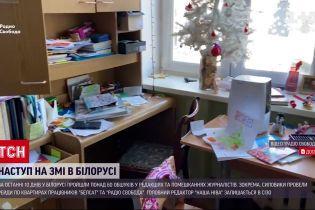 Новини світу: у Білорусі обшукали понад 60 редакцій та помешкань журналістів