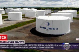 Новини світу: ФБР повернуло Colonial Pipeline частину викупу, який виплатили хакерам