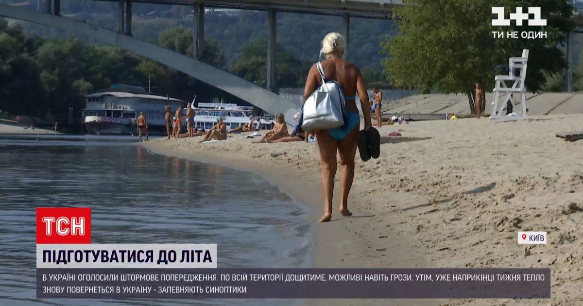 Погода в Україні: коли вже прийде тепло і як підготуватися українцям до літа