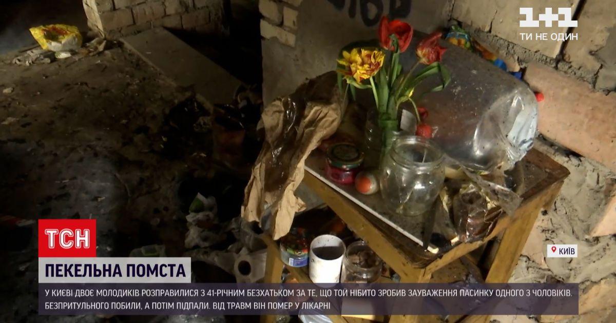 Новости Украины: в Киеве мужчина избил и поджег бездомного