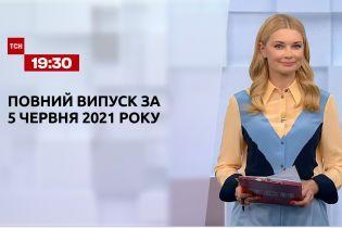 Новини України та світу | Випуск ТСН.19:30 за 5 червня 2021 року (повна версія)